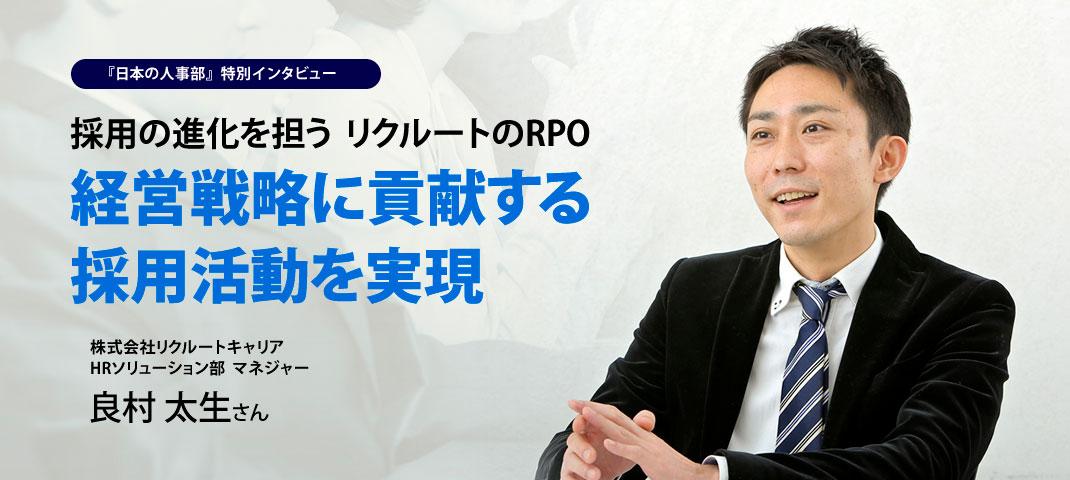 採用の進化を担う リクルートのRPO 経営戦略に貢献する採用活動を実現