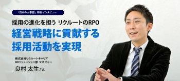 採用の進化を担う リクルートのRPO<br /> 経営戦略に貢献する採用活動を実現