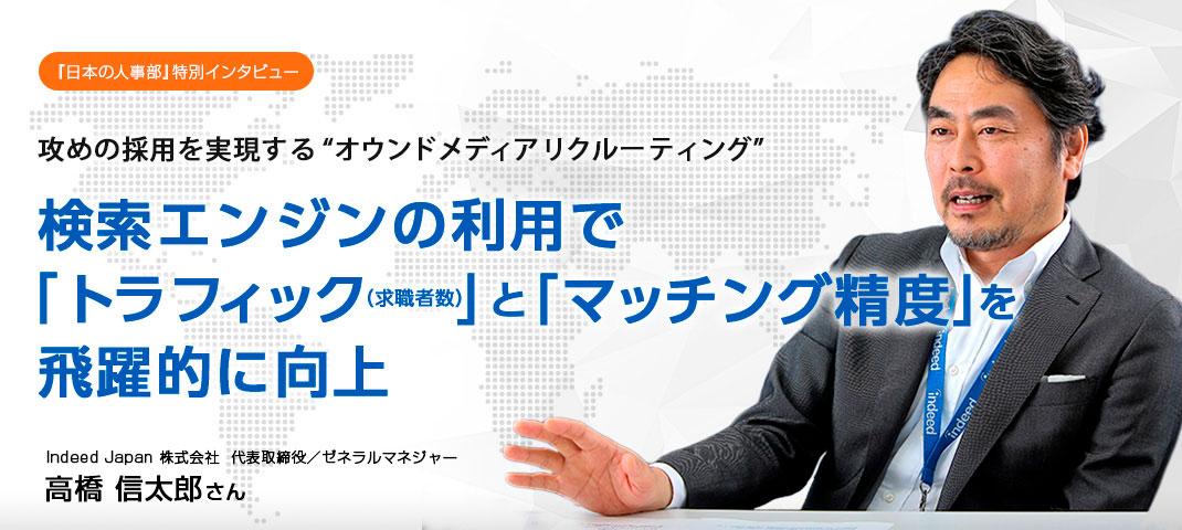 """攻めの採用を実現する""""オウンドメディアリクルーティング"""" 検索エンジンの利用で「トラフィック(求職者数)」と「マッチング精度」を飛躍的に向上 Indeed Japan 高橋信太郎さん"""