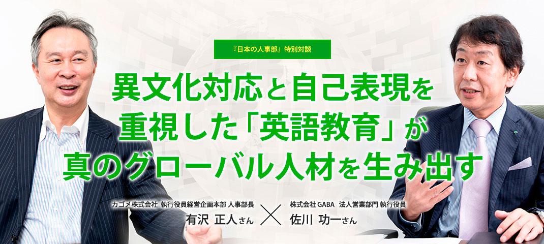 『日本の人事部』特別対談 異文化対応と自己表現を重視した「英語教育」が真のグローバル人材を生み出す