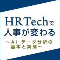 HR Techで人事が変わる~AI・データ分析の基本と実例~ 提供:ワークデイ