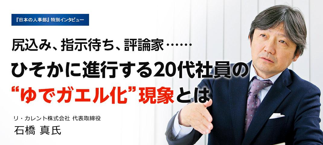 """『日本の人事部』特別対談 尻込み、指示待ち、評論家……ひそかに進行する20代社員の""""ゆでガエル化""""現象とは"""
