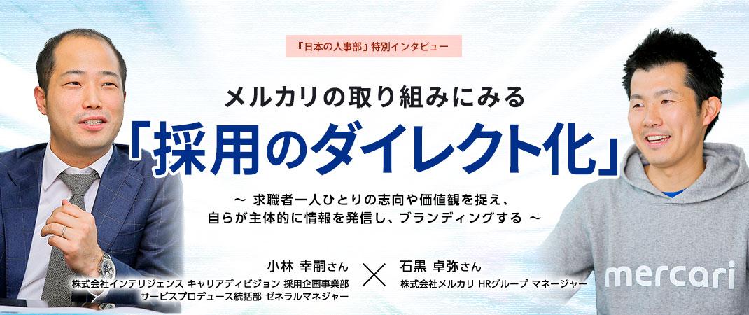 『日本の人事部』特別インタビュー メルカリの取り組みにみる「採用のダイレクト化」~求職者一人ひとりの志向や価値観を捉え、自らが主体的に情報を発信し、ブランディングする~