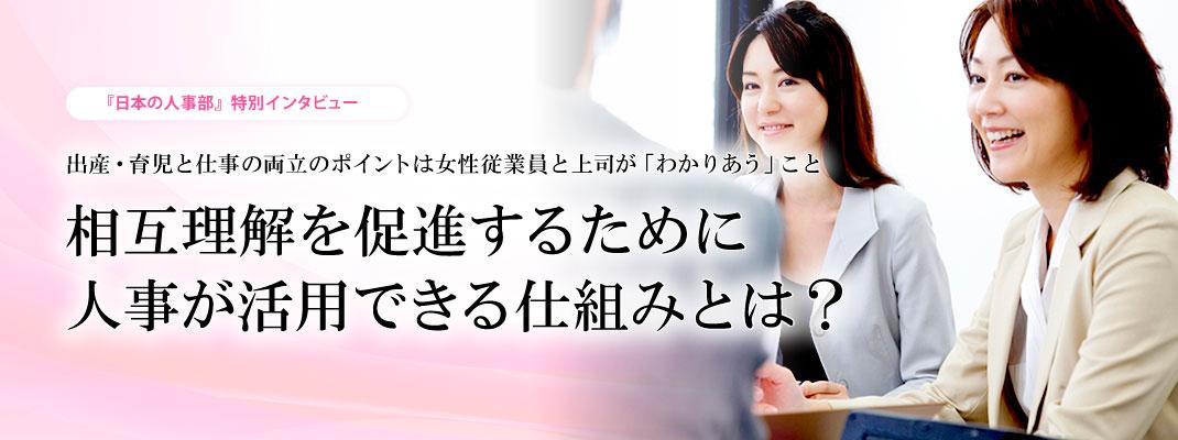『日本の人事部』特別インタビュー 出産・育児と仕事の両立のポイントは女性従業員と上司が「わかりあう」こと 相互理解を促進するために人事が活用できる仕組みとは?