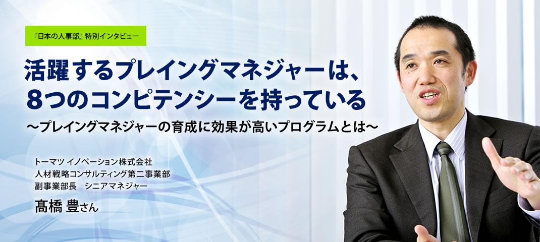 『日本の人事部』特別インタビュー 活躍するプレイングマネジャーは、8つのコンピテンシーを持っている ~プレイングマネジャーの育成に効果が高いプログラムとは~
