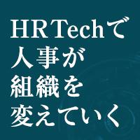 HR Techで人事が組織を変えていく<br /> ~データやテクノロジーの活用と新しい人事の仕事~