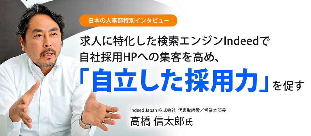 『日本の人事部』特別インタビュー 出産・育児と仕事の両立のポイントは女性従業員と上司が「わかりあう」こと相互理解を促進するために人事が活用できる仕組みとは?