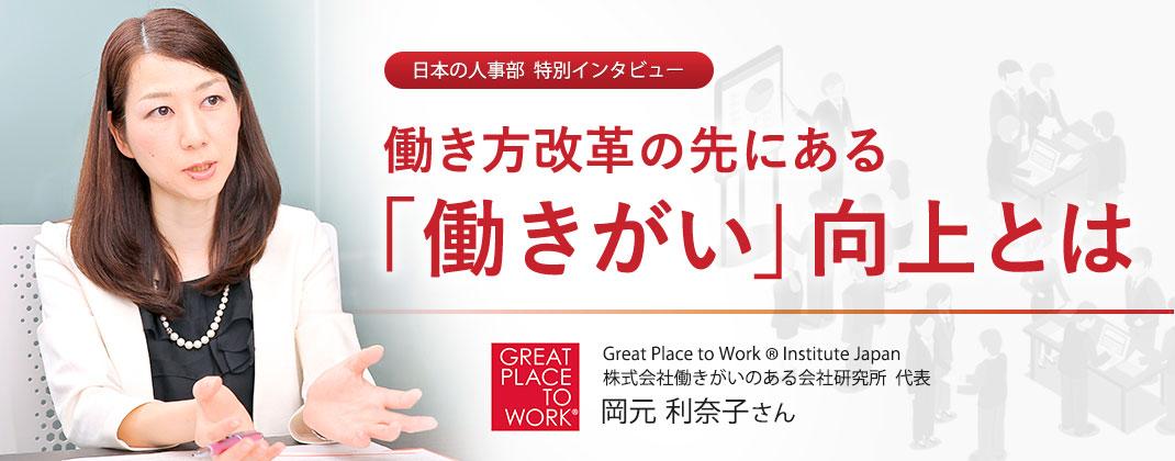 『日本の人事部』特別インタビュー 働き方改革の先にある「働きがい」向上とは