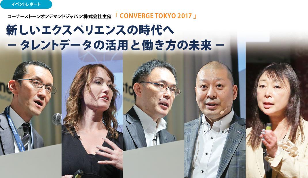 コーナーストーンオンデマンドジャパン株式会社主催 「 CONVERGE TOKYO 2017 」 新しいエクスペリエンスの時代へ- タレントデータの活用と働き方の未来 -