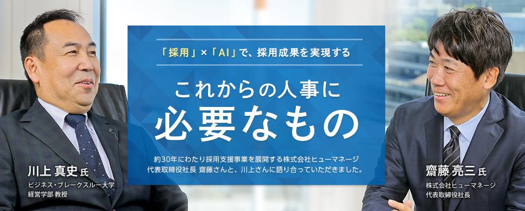 『日本の人事部』特別インタビュー これからの人事に必要なもの