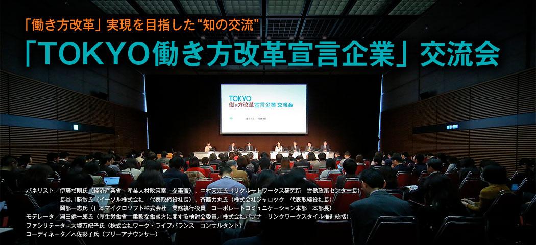 """「働き方改革」実現を目指した """"知の交流"""" 「TOKYO働き方改革宣言企業」交流会"""