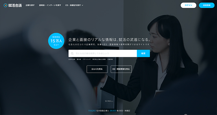 リブセンスが提供する「就活会議」のトップページ
