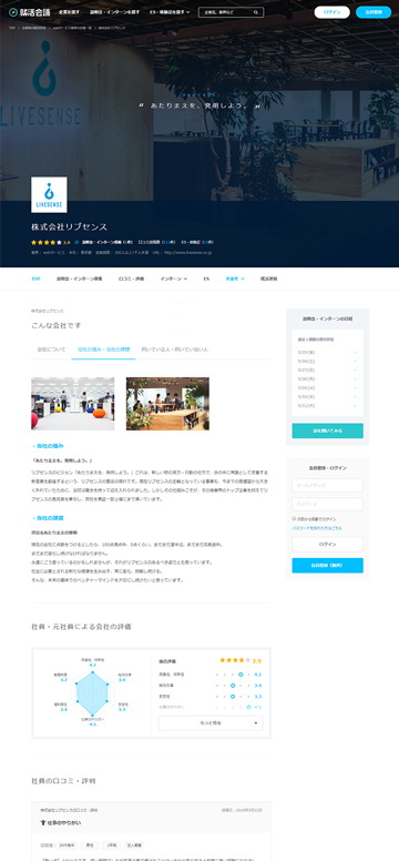 リブセンスが提供する「就活会議」の企業ページ