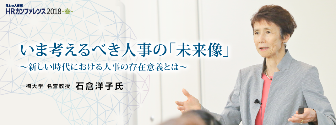 いま考えるべき人事の「未来像」 ~新しい時代における人事の存在意義とは~ 一橋大学 名誉教授 石倉洋子氏