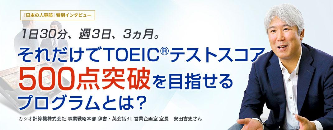 1日30分、週3日、3ヵ月。 それだけでTOEIC®テストスコア500点突破を目指せるプログラムとは?:カシオ計算機株式会社