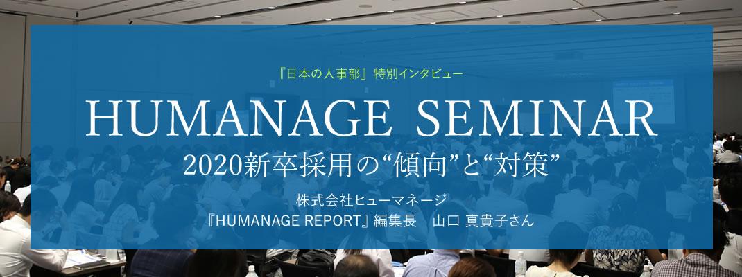 """日本の人事部特別インタビュー HUMANAGE SEMINAR 2020新卒採用の""""傾向""""と""""対策"""""""