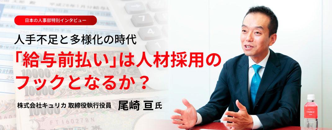 人手不足と多様化の時代 「給与前払い」は人材採用のフックとなるか?尾崎亘 株式会社キュリカ 取締役