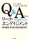 『Q&Aで学ぶワーク・エンゲイジメント―できる職場のつくりかた』