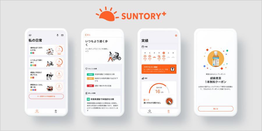 「SUNTORY+」画面イメージ