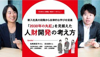 新入社員の段階から自律的な学びを促進<br /> 「2030年の丸紅」を見据えた人財開発の考え方