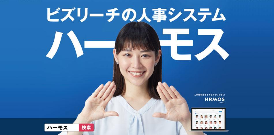 人財活用プラットフォーム「HRMOSシ」リーズ