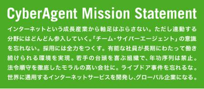 サイバーエージェント ミッションステートメント