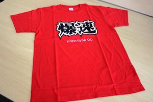 宮坂社長も頻繁に着ているという「爆速」Tシャツ photo