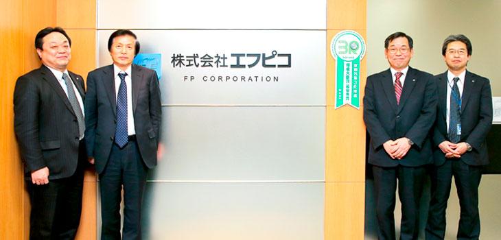 株式会社エフピコ photo