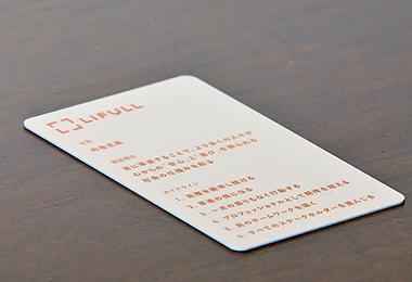 全従業員に配布されている、LIFULLの社是・経営理念・ガイドラインを記載したビジョンカード