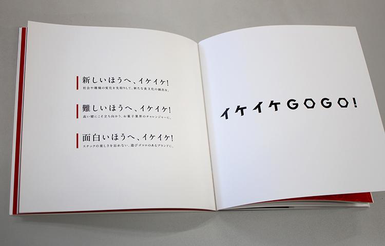 新生・湖池屋のブランドブック
