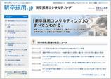 新卒採用.jp―新卒コンサルティング