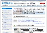 新卒採用.jp ― ソーシャルリクルーティング