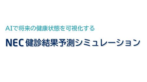 NEC 健診結果予測シミュレーション-ロゴ
