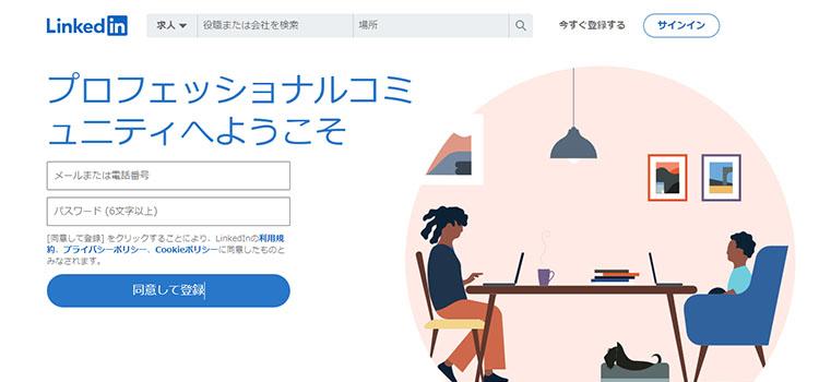 LinkedIn(リンクトイン・ジャパン株式会社)