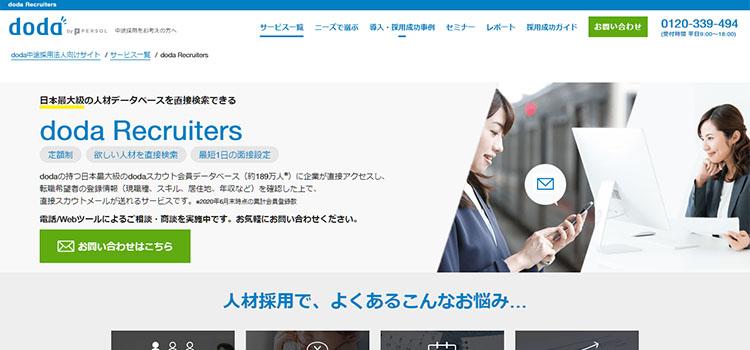 doda Recruiters(パーソルキャリア株式会社)