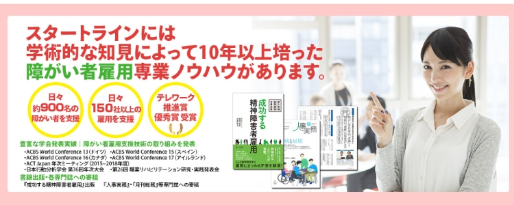 【障がい者雇用】総合コンサルティングサービス