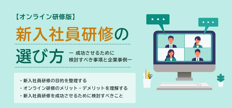 【オンライン研修版】新入社員研修の選び方―成功させるために検討すべき事項と企業事例
