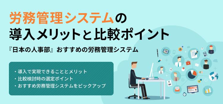 労務管理システムの導入メリットと比較ポイント 『日本の人事部』おすすめの労務管理システム