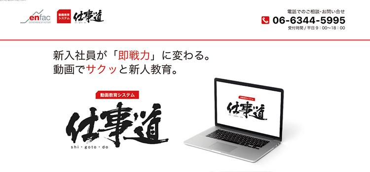 enfac仕事道(株式会社アントレプレナーファクトリー)