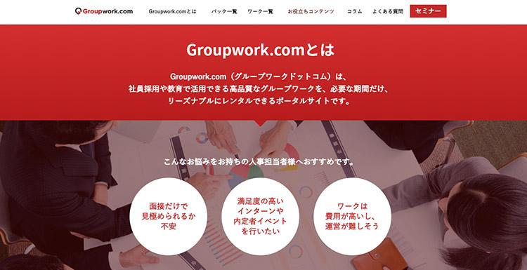 Groupwork.com(株式会社エイムソウル)