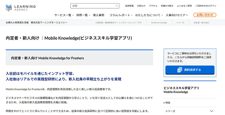 Mobile Knowledge for Freshers(株式会社ラーニングエージェンシー)