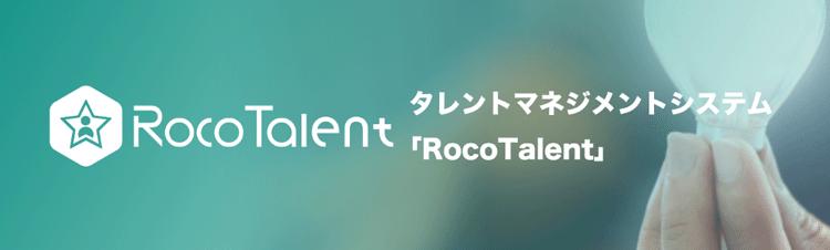 タレントマネジメントシステム RocoTalent