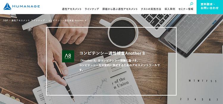 コンピテンシー適性検査 Another 8