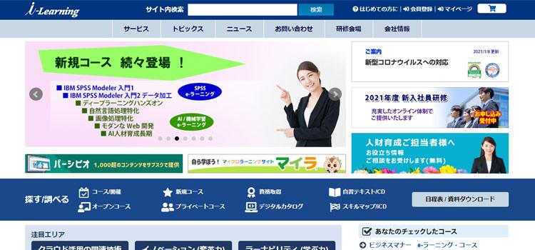 ビジネスマナー e-ラーニングシリーズ