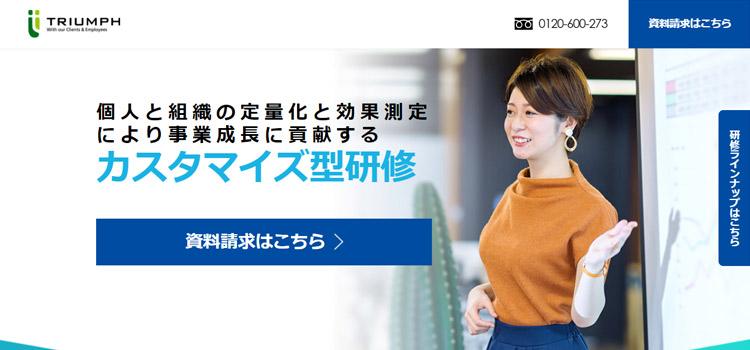 【若手早期離職防止】タイプ別コミュニケーション研修