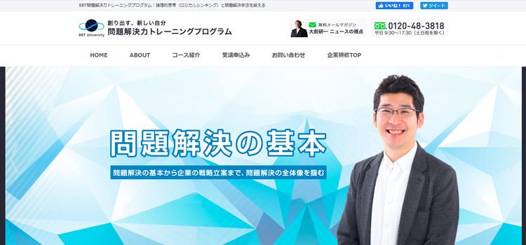 【オンライン講座】問題解決リーダーシップ
