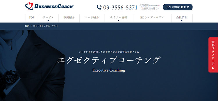 ビジネスコーチ株式会社