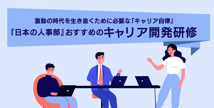 『日本の人事部』おすすめのキャリア開発研修