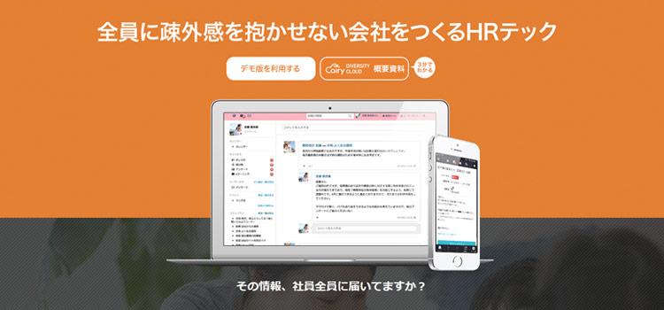 HRアワード2019 最優秀賞 受賞「エアリーダイバーシティクラウド」