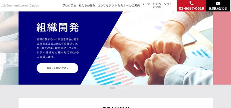 """【オンライン可能】女性社員向けキャリアデザイン~""""ポールスター研修"""""""